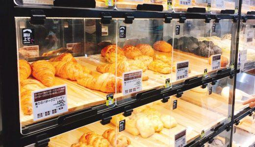 イオン仙台店 フードコート内ベーカリーカフェ〜夕方はパン半額に!