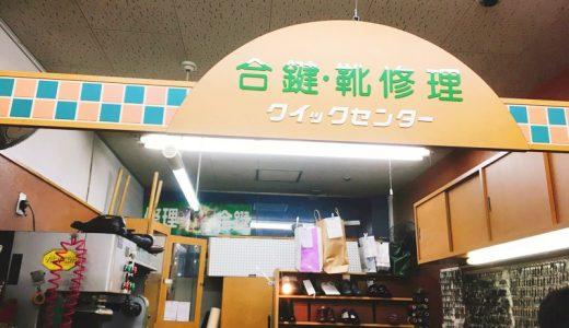 イオン仙台の「クイックセンター」で合鍵を作ってもらったよ