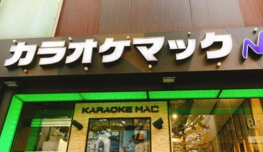 カラオケマック仙台広瀬通店 フリータイム&ドリンク飲み放題がおトク