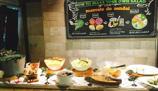 【閉店】mercato de sendai(メルカート デ センダイ)のおしゃれランチ