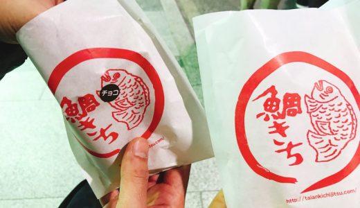 【仙台駅】うす皮たい焼き 鯛きちで小倉あん&濃厚ビターチョコたい焼き