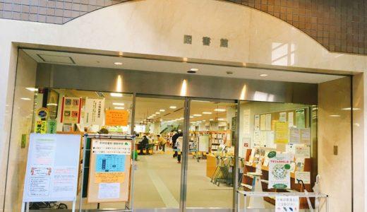 仙台市 若林図書館で利用登録してみた