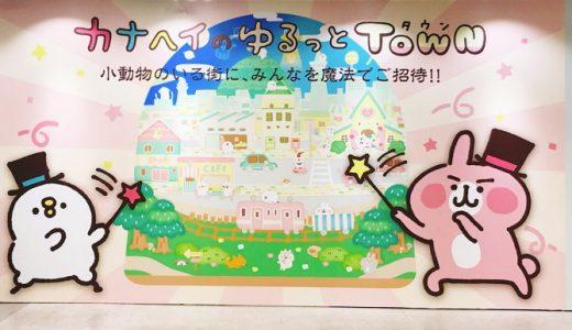 カナヘイのゆるっとタウン in 仙台に行ってきたよ