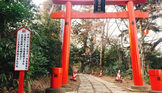 【2019年】仙台愛宕神社で初詣