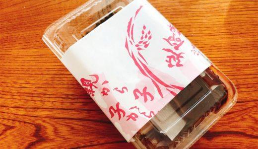 【五橋】延命餅本舗の田楽餅3種(しょうゆ・黒ごま・こしあん)