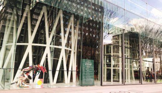 せんだいメディアテーク内 仙台市民図書館を利用してみた