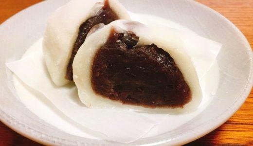 【若林】お菓子処つぼやの豆大福&ゆずまんじゅう