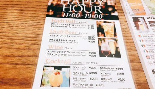 【仙台駅】サルヴァトーレ クオモ&バー仙台のハッピーアワーで一人飲み