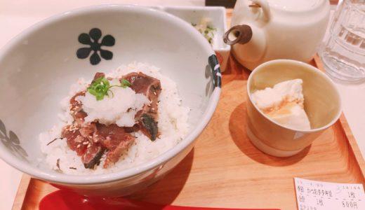 【仙台駅】だし茶漬けえん エスパル仙台店の期間限定かつおのタタキだし茶漬け