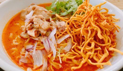 【荒町】タイ料理 カオソイ食堂のランチでガパオライス&カオソーイ&パクチーサラダ